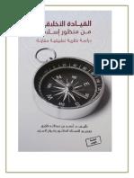 كتاب القيادة الأخلاقية