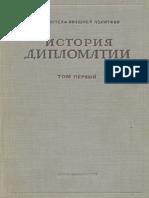 Potemkin Tom 1. Istoriya Diplomatii s Drevneyshih Vremen Do Novogo Vremeni..143208