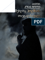 არტურ კონან დოილი - შერლოკ ჰოლმსის თავგადასავალი