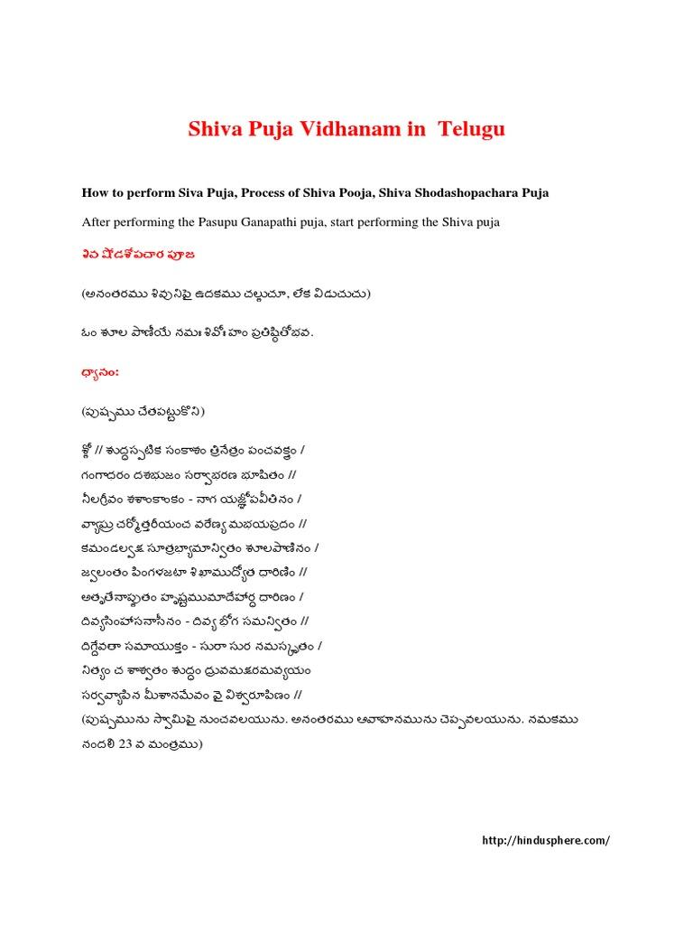 Shiva Pooja Vidhanamu in Telugu