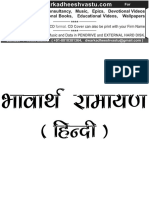 001 Ramayan Bhavarth Hindi