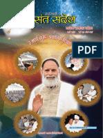 RadhaSwami Sant Sandesh, March 2016.