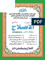 Al-Islah Sindhi Magazine October 2015