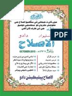 Al-Islah Sindhi Magazine October 2015