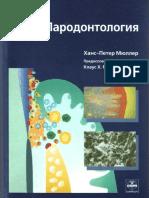 Myuller h p Parodontologiya