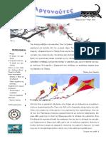 Μικροί Αργοναύτες τεύχος 3-2015-16