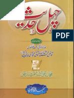 40 Hadees by Qazi Sana Ullah Panipati