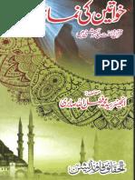Khawateen Ki Namaz Quran Wa Sunnat Ki Roshni Main by Fazal Ullah Chishti