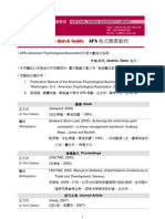 APA Style Citation QuickGuide APA格式簡要範例