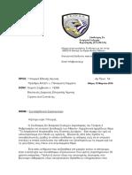 305175247-ΕΠΙΣΤΟΛΗ-ΣΕΕΝΣΑ-ΠΡΟΣ-ΥΕΘΑ.pdf