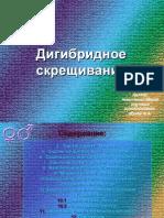 Дигибридное скрещивание (модуль 2)
