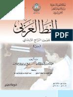 الصف الرابع الابتدائي - الخط العربي