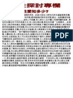 ASC-2.7(中文網頁)兩性探討專欄