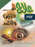 علاج السحر والعين والحسد - الشيخ عبد العزيز بن باز