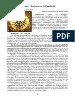 16_2 ΨΗΦΙΣΜΑ – ΕΚΚΛΗΣΗ Για Μακεδονία