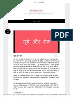 Lord Ganesh Mantra In Hindi _ Download Pdf _ भगवान
