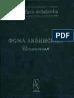 Foma Akvinskiy - Sochinenia Bibliotheca Scholastica -2004