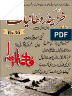 Khazina e Ruhaniyaat Mar'2016