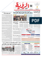 Alroya Newspaper 20-03-2016