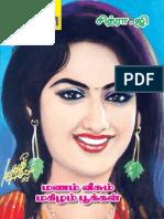 மணம் வீசும் மகிழம் பூக்கள் by சித்ரா ஜி