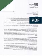 היועמש של רשות המים- אין לשר הבריאות סמכות להורות על הפלרה.pdf
