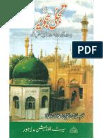 Tajalli-e-Hajvair
