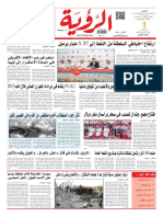 Alroya Newspaper 21-03-2016