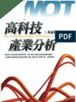 1fq2高科技產業分析