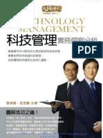 1fqy科技管理--實務個案分析