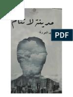 فهد العودة _ مدينة لا تنام