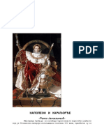Napoleon i Karadjordje