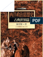 西洋政治思想史─古典世界篇