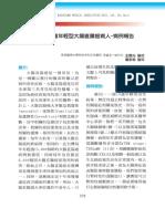 高雄醫師會誌89期-病例討論~王照元、葉永松-10歲孩童年輕型大腸直腸癌病人