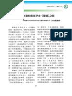 高雄醫師會誌89期-會員園地~沈茂昌-台灣最後的淨土[蘭嶼]之旅