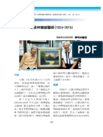 高雄醫師會誌89期-企劃徵文~韓明榮-懷念林鶴雄醫師