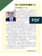 高雄醫師會誌89期-封面故事~陳永興-蘇春茂醫師(1917-2015)-熱心公益與教育的醫學人生