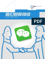 We Chat About WeChat_CN