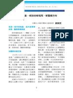 高雄醫師會誌90期-卷頭言~蘇榮茂-新年新氣象,新政府新格局,新醫療新方向