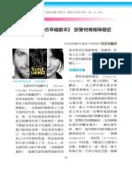 高雄醫師會誌90期-醫學新知與專欄~何志培-從《派特的幸福劇本》談雙相情緒障礙症