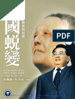 黨國蛻變-中共政權的菁英與政策