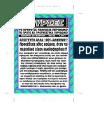Σχόλια Νίκου Τσαούση και προτάσεις για στοίχημα (23-3-2016).pdf