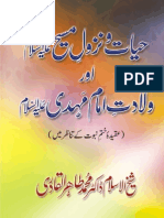 Hayat-o-Nuzul-e-Masih awr Wiladat Imam Mahdi (in the perspective of Aqida Khatm-e-Nubuwwat)