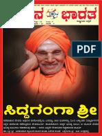 Kansina Bharatha March