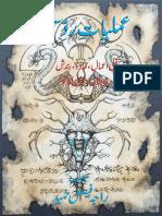 Amaliyat e Rad e Sihar(sidrakhan.info