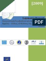 Laymans_gr