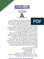 drmaher zabaneh سرطان غدة البروستاتا- Medics index Memebr Publication