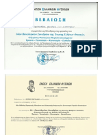 16 Συνλεδριο ΕΕΦ.pdf