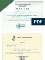 16 Πανελλήνιο Συνέδριο ΕΕΦ