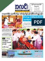 Myanma Alinn Daily_ 24 March 2016 Newpapers.pdf