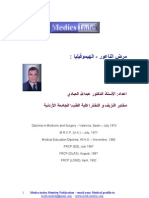 Dr Abdallah Al Abbadi - Medics Index Member - مرض الناعور - الهيموفيليا